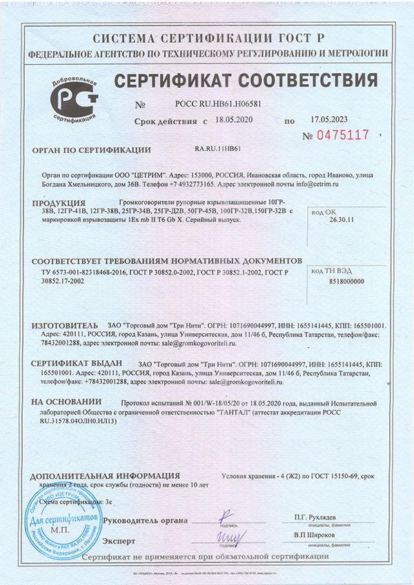 Сертификат взрывозащиты ГОСТ Р № 0475117 по 17.05.2023г.