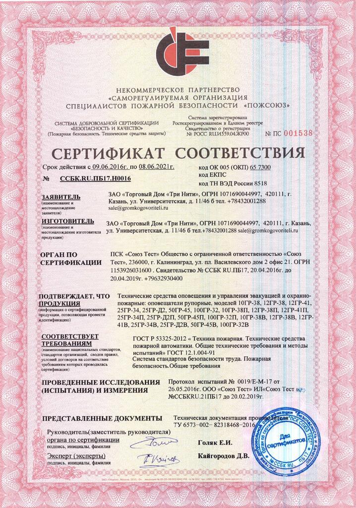 Сертификат соответствия. Пожарная безопасность. ГОСТ Р. №ПС 001538 по 08.06.2021 г.